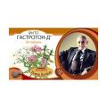 ФИТО ГАСТРОТОН-Д табл. 30-150 мг.