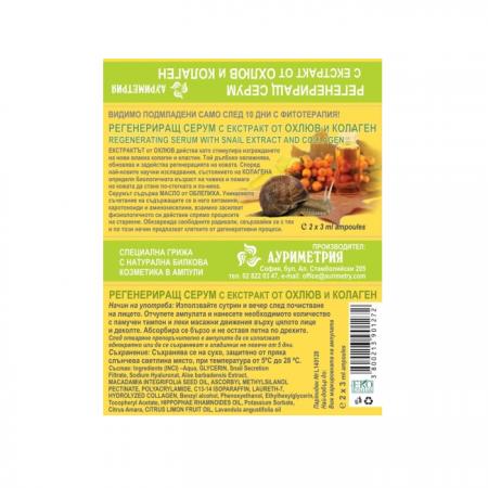 Ампули регенериращ серум с екстракт от охлюв,колаген и масло от облепиха