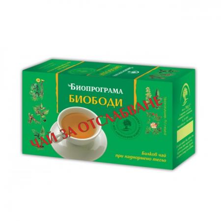 Чай биободи за отслабване-биопрограма